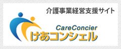 介護事業経営を支援する情報サイト けあコンシェル